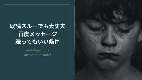 マッチングアプリ 返信 時間