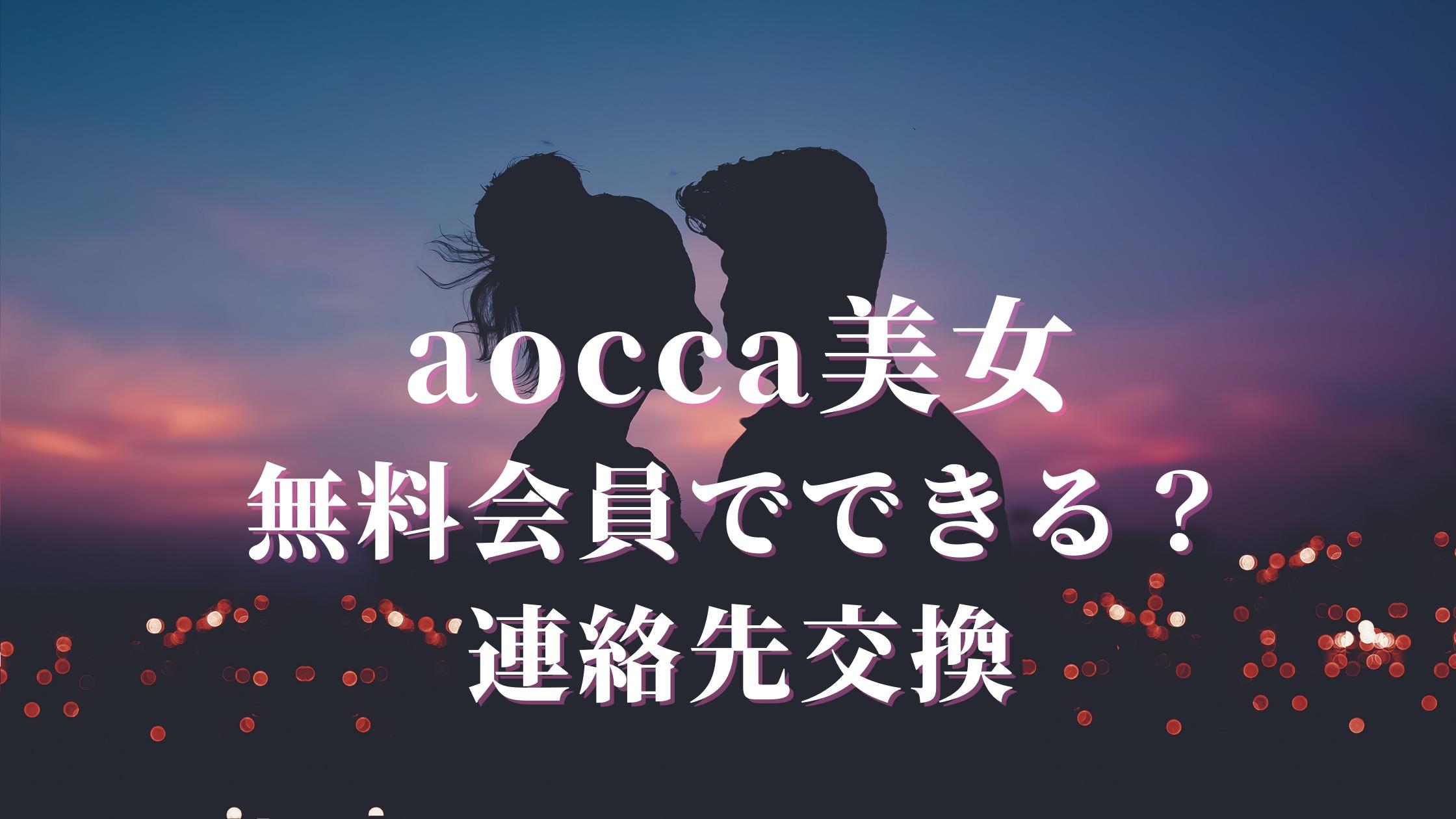 aocca美女 連絡先交換!? 無料会員でできる?